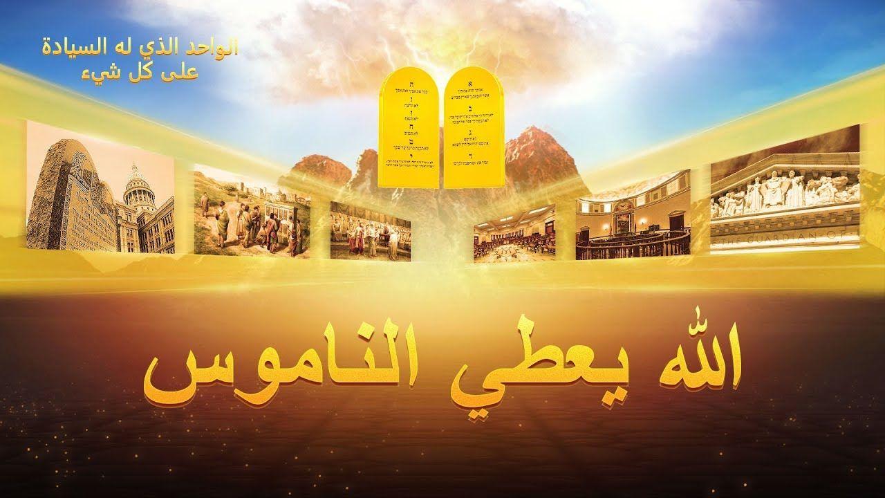 الوثائقي المسيحي الله يعطي الناموس مدبلج إلى العربية Broadway Shows God Broadway Show Signs