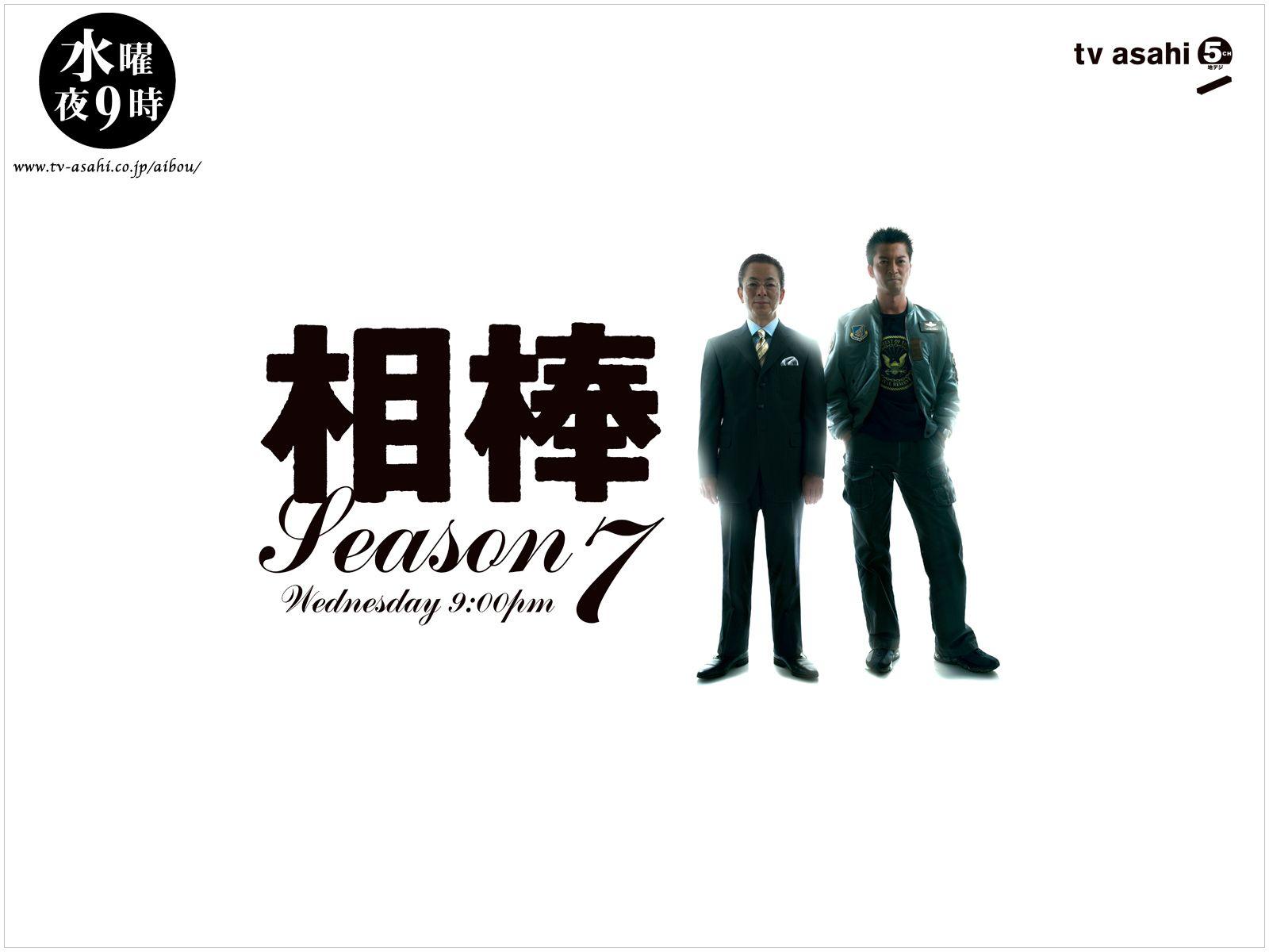 Pin By Karen Hayashi On Aibou Poster Books Drama