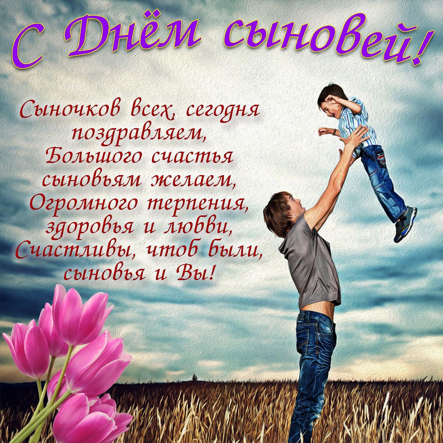 Поздравление для мужчины если он мой папа