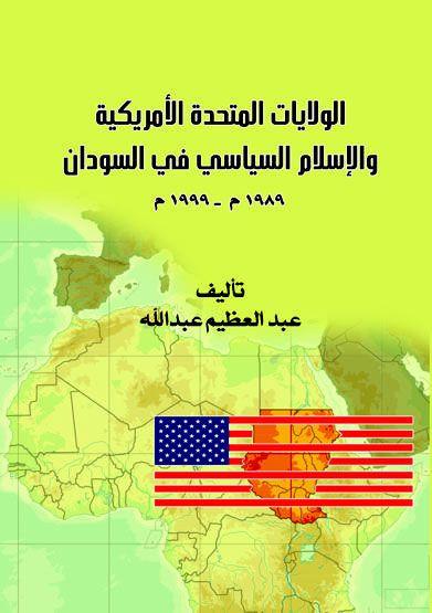 الولايات المتحدة الأمريكية والإسلام السياسي في السودان Books Movies Movie Posters