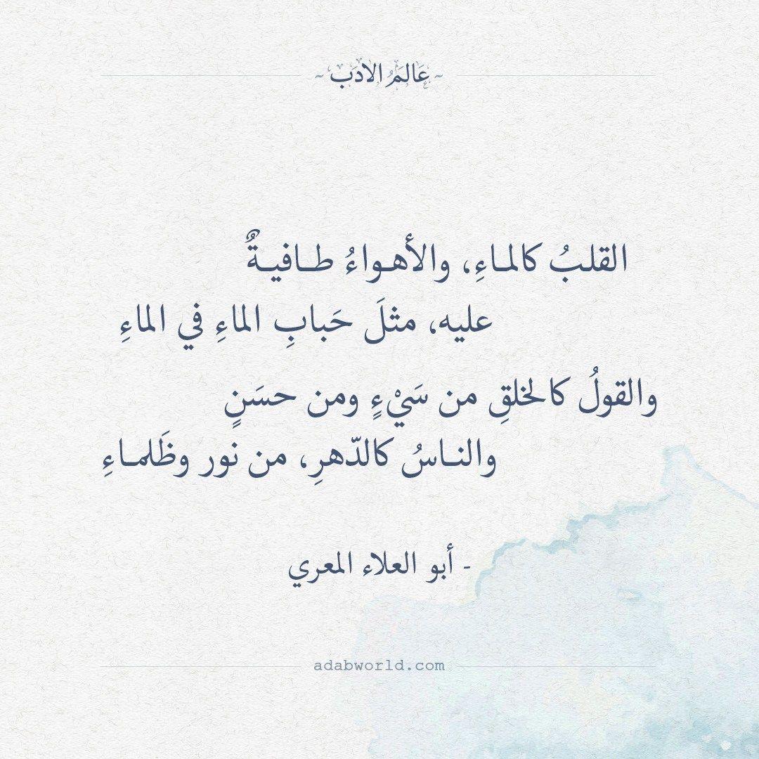 شعر حكمه أبو العلاء المعري القلب كالماء والأهواء طافية عالم الأدب Words Quotes Islamic Quotes Romantic Quotes