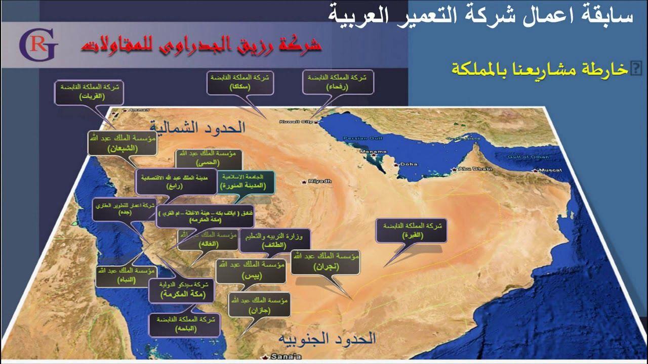 مشروع ريفان العاصمة الادارية 01009547123 Desktop Screenshot Screenshots