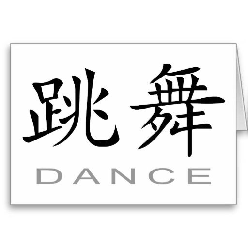 Chinese Symbol For Dance Tattoo Body Art Inspirations