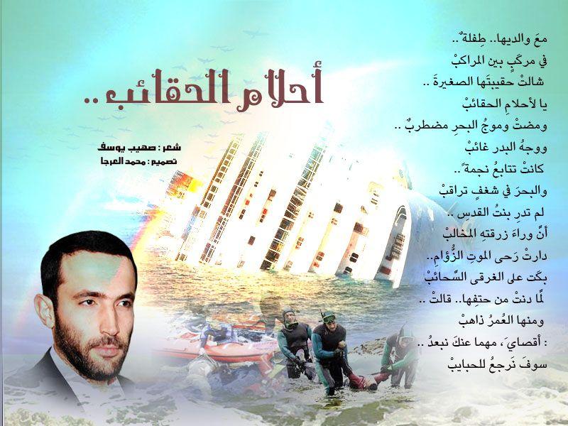 قصيدة احلام الحقائب شعر صهيب يوسف Movie Posters Blog Movies