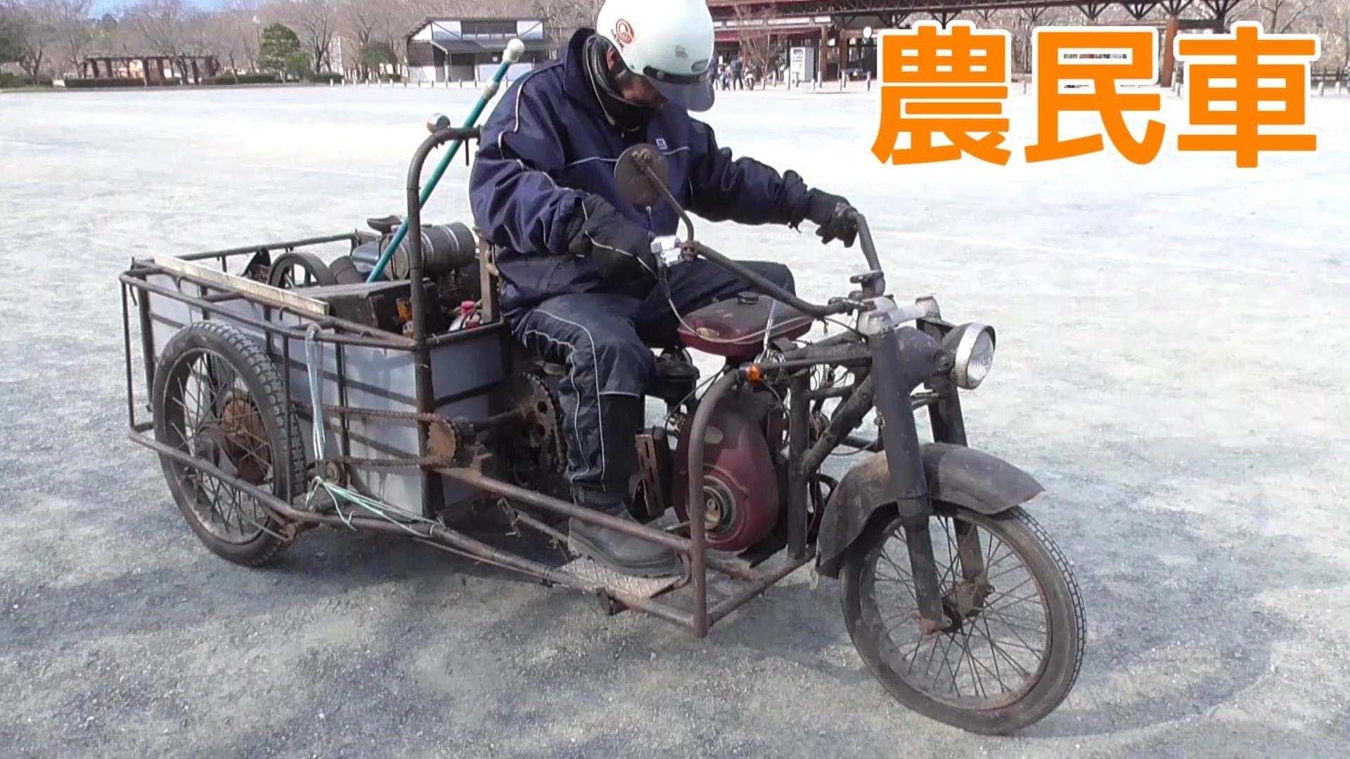 ワンオフ農民車 オート三輪 桜淵を疾走 Youtube オート三輪 ワンオフ 単車