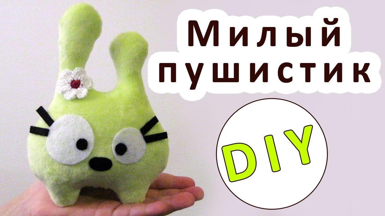 Как сшить игрушку своими руками   Игрушки своими руками ...