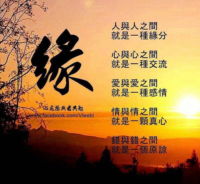 Chinese Buddhism Words Chinese quotes, Inspirational