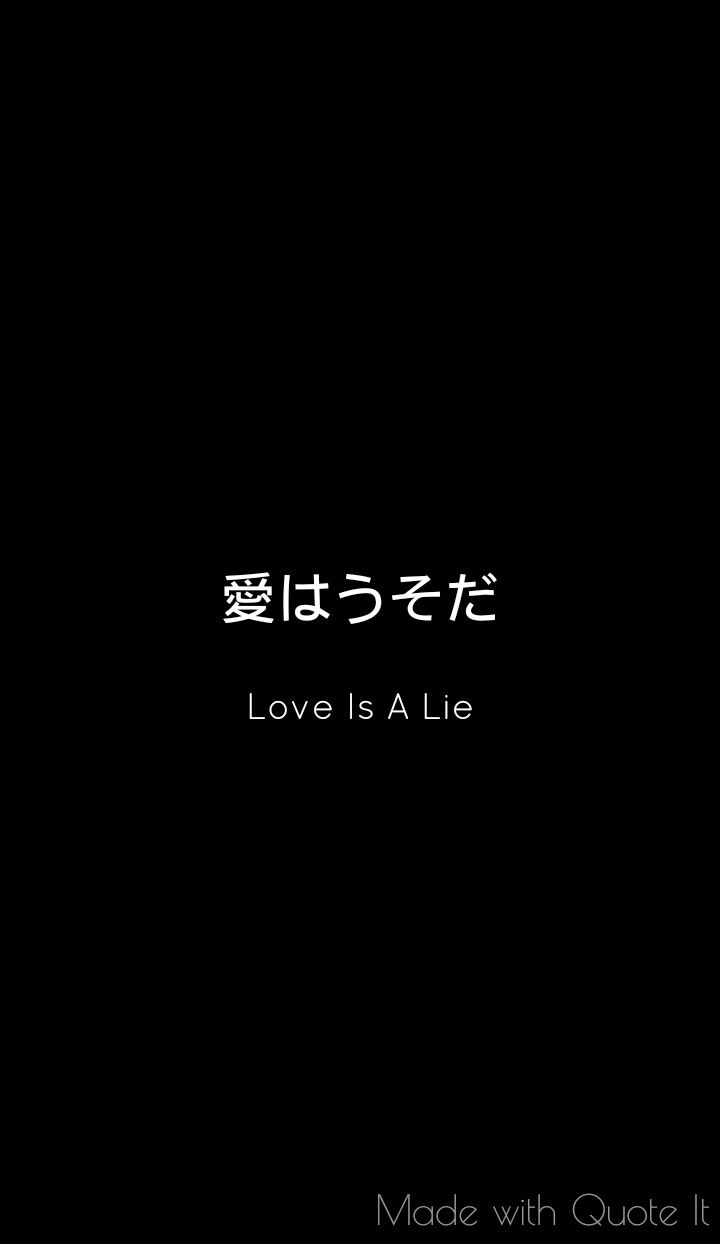 The Love Is A Really Lie Japanese Quotes Japan Quotes Japanese Words Dark japanese quotes wallpaper iphone