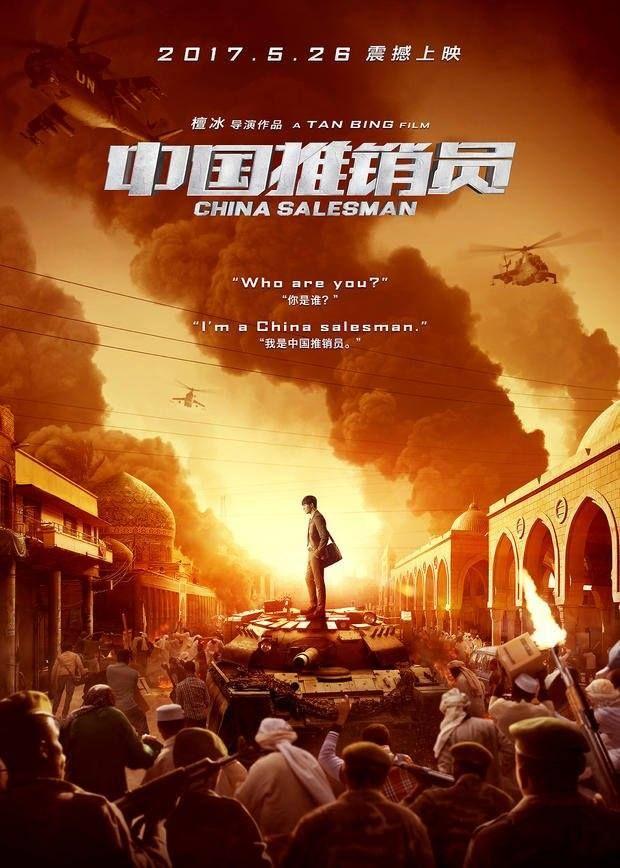 m a a c trailer for tan bing s china salesman starring ethan li