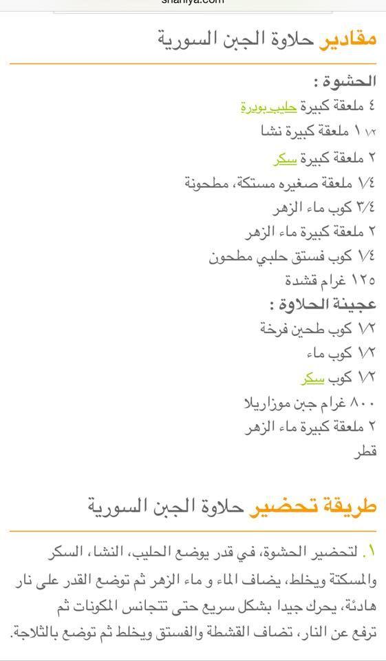 حلاوة الجبن السورية 1 Arabic Sweets Arabic Sweets Recipes Arabic Food