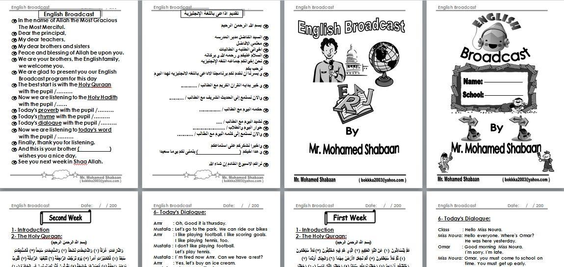 برنامج الاذاعة المدرسية باللغة الانجليزية للعام الدراسي الجديد بوابة كويك لووك العربية Thebes Broadcast Journal