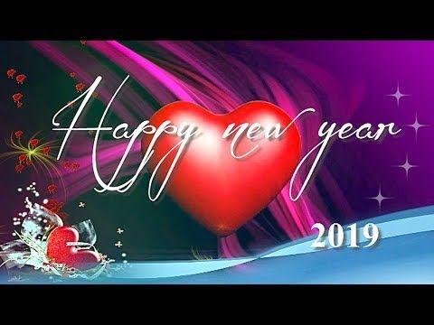 دعاء وتهنئه السنه الجديده 2019 وأجمل التبريكات New Year ...