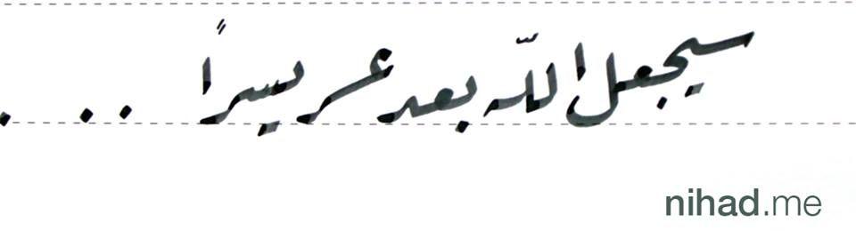 سيجعل الله بعد عسر يسرا Arabic Calligraphy Calligraphy