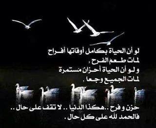 الحمد لله حتى يبلغ الحمد منتهاه Inspirational Quotes Quotes Arabic Quotes