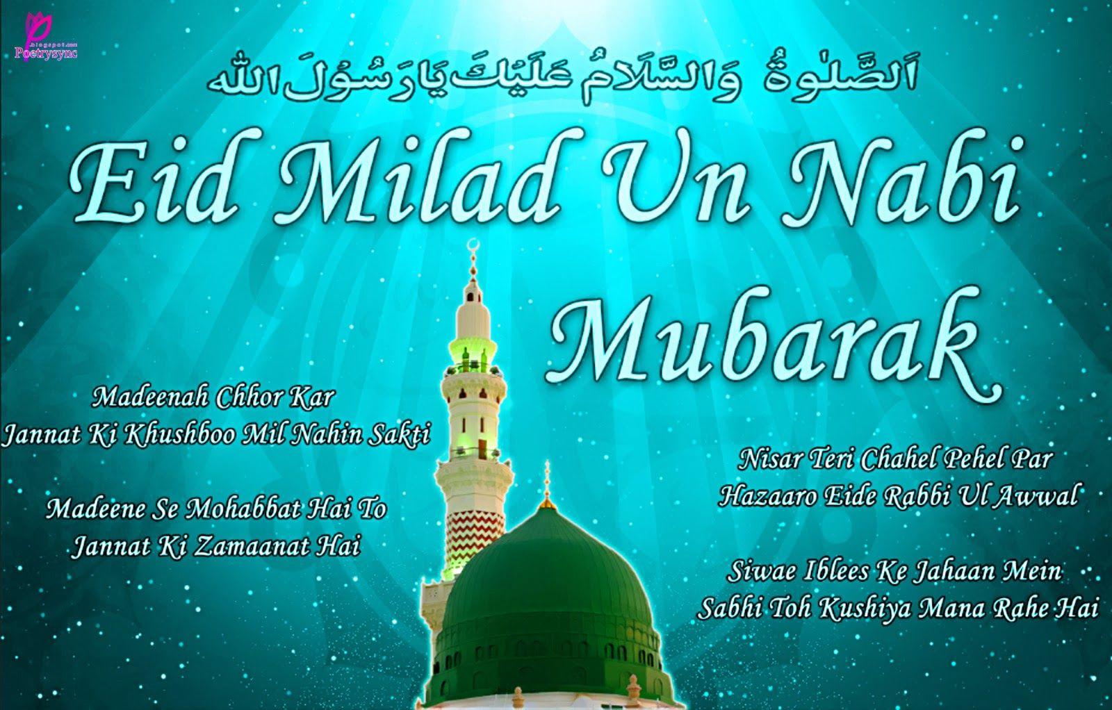 Eid Milad Un Nabi Greetings Card Eid Milad Un Nabi Eid Milad