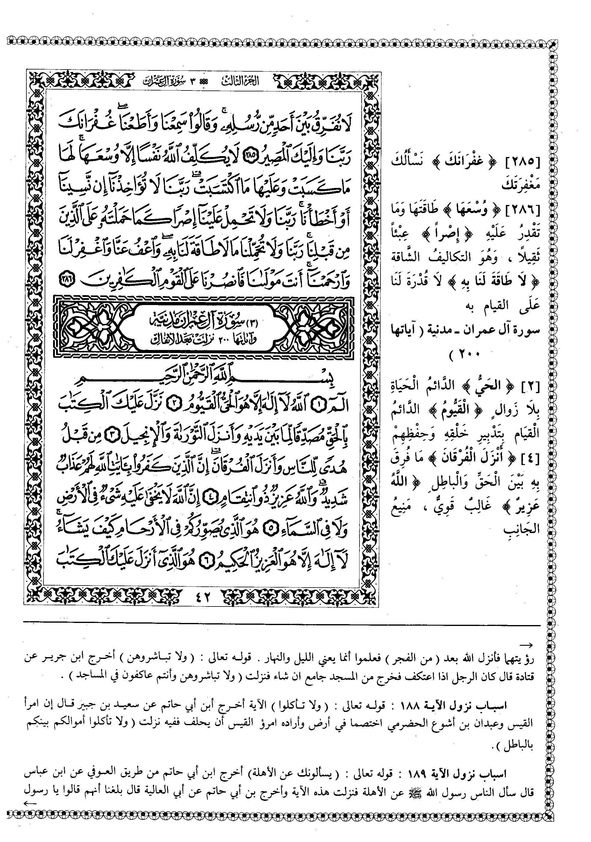Pin By القران الكريم The Holy Quran On القرآن الكريم بالرسم العثماني وبهامشه كلمات القرآن تفسيروبيان Sheet Music