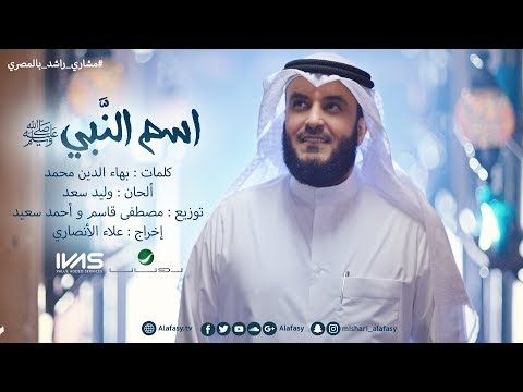 اسم النبي ﷺ مشاري راشد العفاسي Youtube Quran Pak Quran Youtube