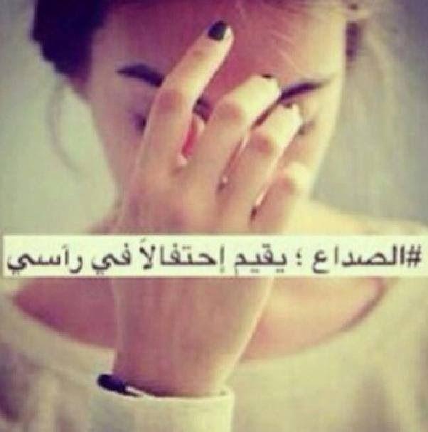 الصداع Morning Messages Arabic Quotes Words