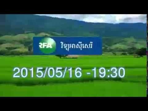 RFA Khmer,Radio News,16 05 2015,Evening, split6