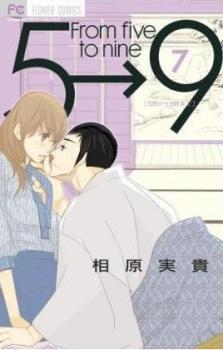 Aihara Miki 5 Ji Kara 9 Ji Made Manga Manga To Read Chapter