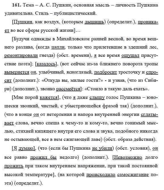 Бесплатно готовые домашние задания по русскому языку 8 класс пичугов