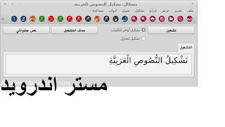 تحميل برنامج مشكال النصوص العربية تشكيل الحروف العربية مجانا Chart Line Chart