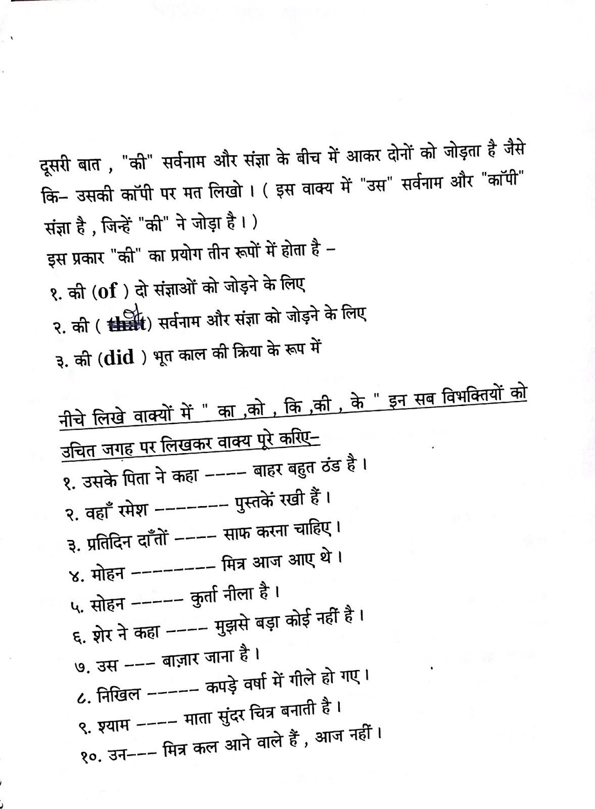Image Result For Worksheet In Hindi Class 7