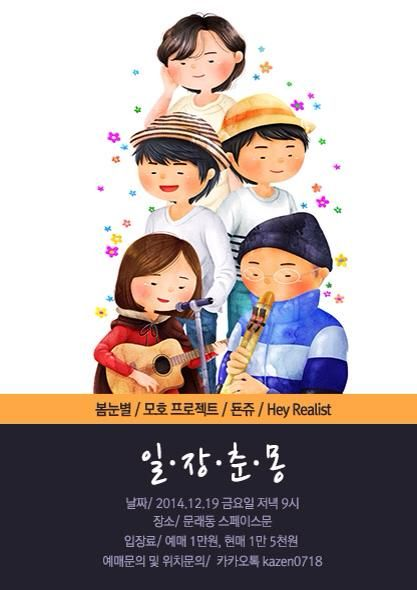 2014.12.19 Fri. 9pm / #Spacemoon [ #일.장.춘.몽 ] / #DyoN_Joo, #봄눈별 #Hey_Realist #모호프로젝트