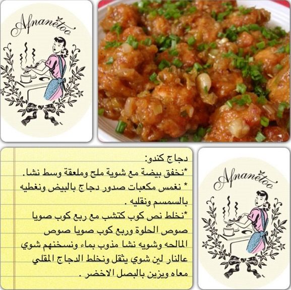Pin By Lateefa Alkandari On Feel Hungry Recipes Cooking Recipes Cooking