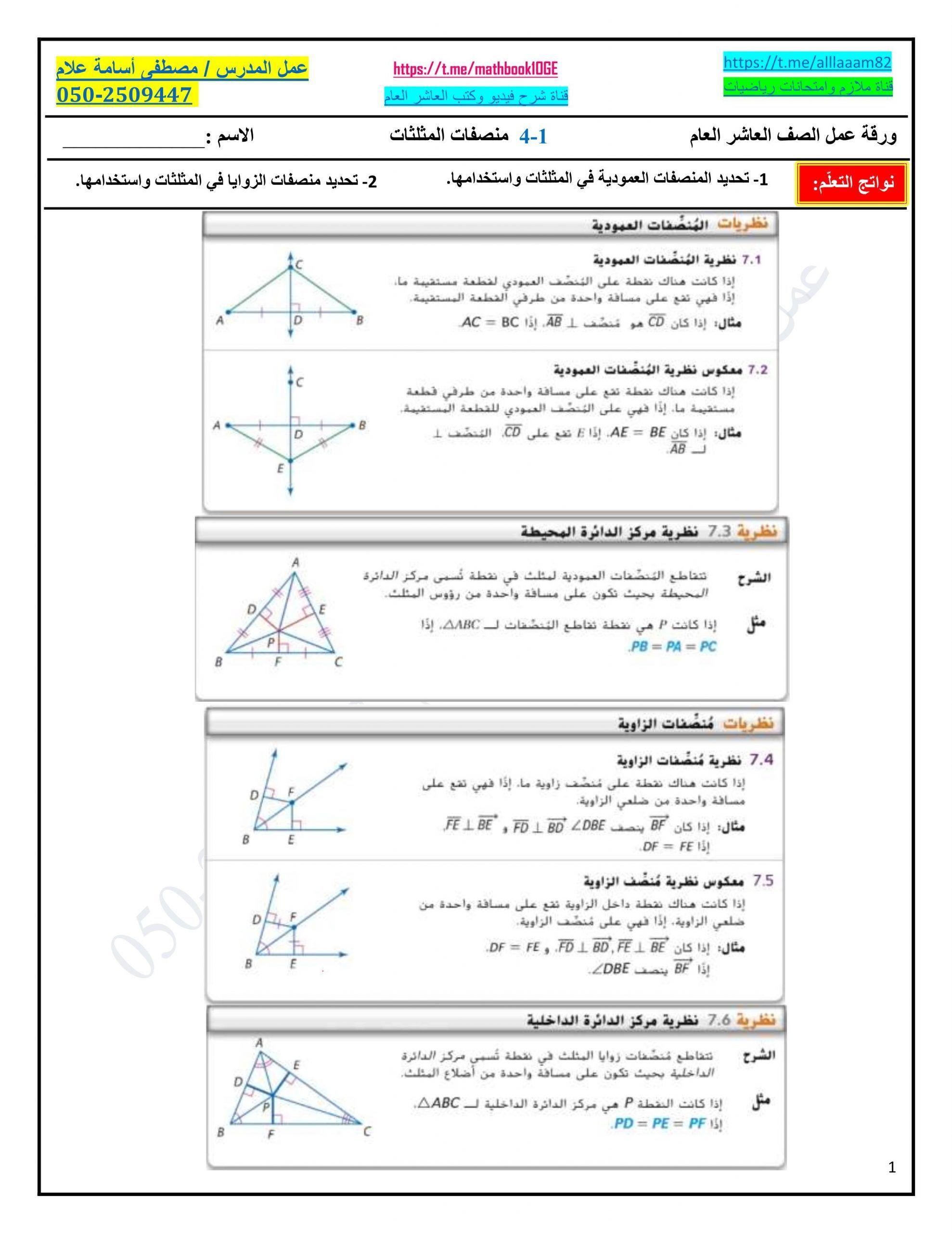 حل ورقة عمل منصفات المثلثات الصف العاشر مادة الرياضيات المتكاملة Chart Map