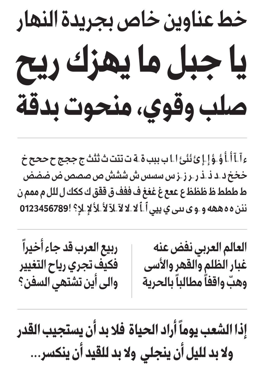 Arabic Type Designer Nadine Chahine Typo Design Design Typeface