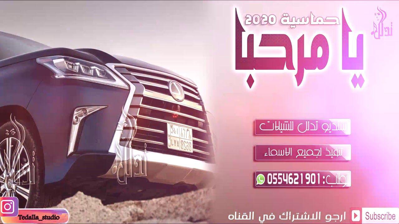شيلة ترحيبية قوية يامرحبا مدح الضيوف والمعرس Welcoming Shillah 2020