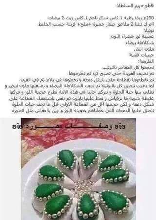 Gateaux algerien moderne pour mariage facebook