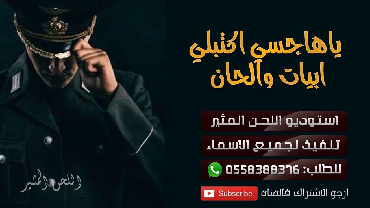 شيلة تخرج عسكري باسم علي Ll ولع فتيل الشعر Ll تنفيذ بالاسماء Movies Lol Movie Posters