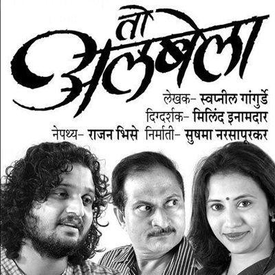 Production : Vijaya Production Producer : Sushma Narsapurkar