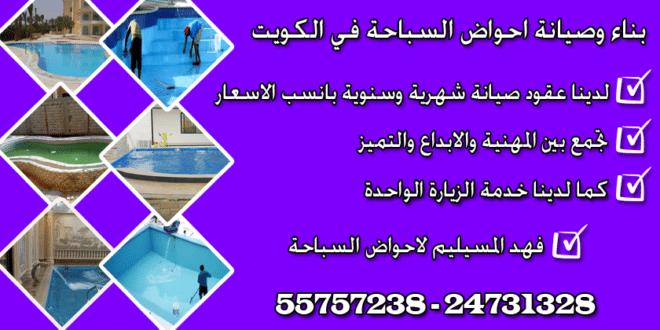 عقود صيانة شهرية وسنويه 50996682 تنظيف حمامات سباحة مؤسسة فهد المسيليم لمقاولات العامه للمباني Blrd