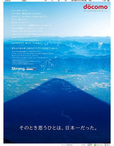 NTT도코모 그순간 생각하는 사람은, 일본제일이었다.
