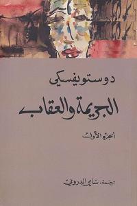 الجريمة والعقاب الجزء الأول فيودور دوستويفسكي Book Qoutes Book Challenge Arabic Books