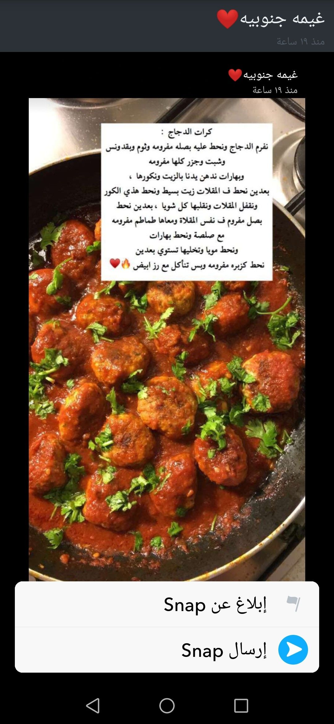 Pin By بسومة الودودة On طبخاتي Cookout Food Food Dishes Cooking Recipes
