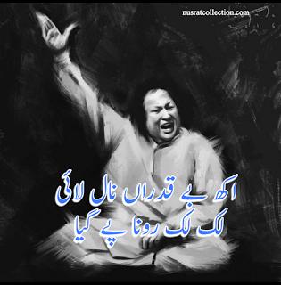 The Legend Ustad Nusrat Fateh Ali Khan Qawwal Ankh Beqadra