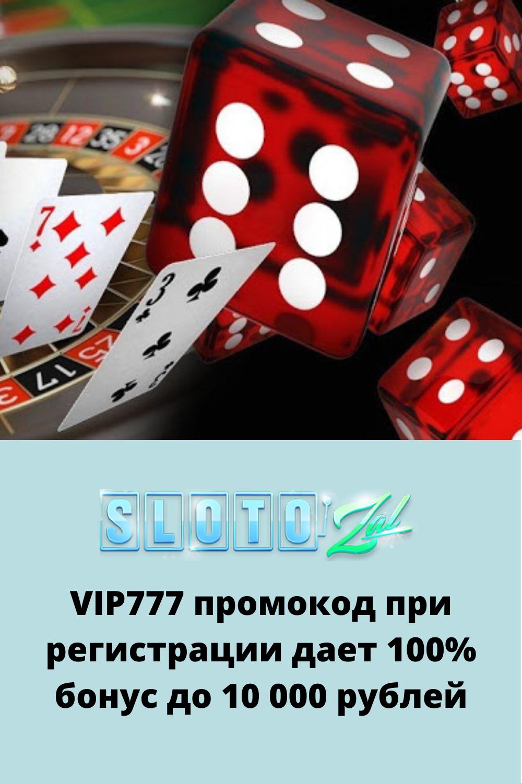 Онлайн казино с 10 при регистрации игра на компьютер игровые автоматы скачать