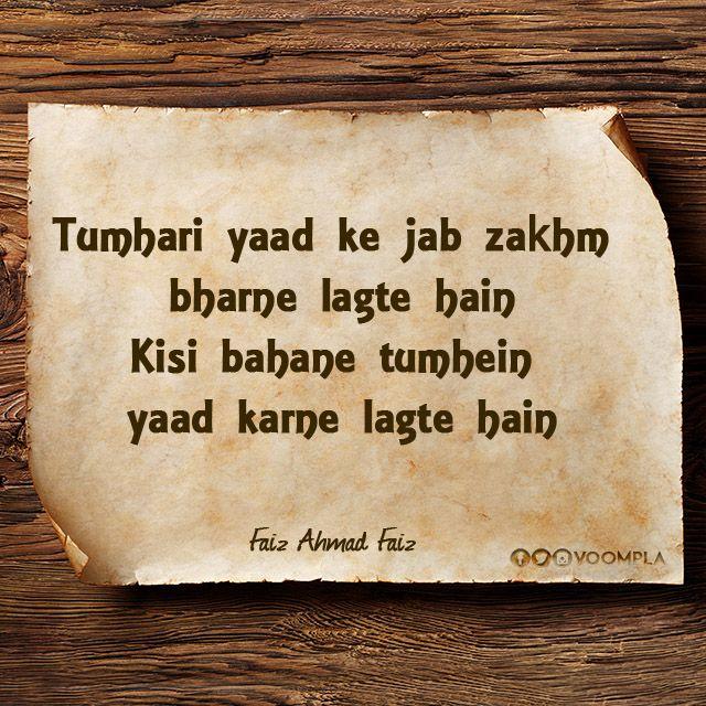 Faiz ahmad faiz shayaris about love heartbreak and pain for Table yaad karne ke tarike
