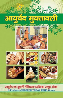 Antique Herbal Books Ayurved Book Ayurved Book In Hindi Ayurved Book In Hindi Pdf Ayurved Chikitsa In Hindi A Ayurveda Books Ayurvedic Medicine Ayurvedic Herbs