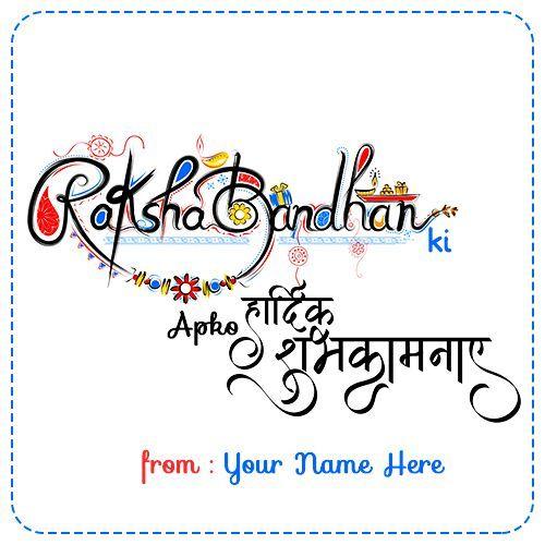Write name on Happy Raksha Bandhan 2019 ki Shubhkamnaye #rakshabandhancards App sabhi ko happy raksha bandhan 2019 ki hardik shubhkamnaye images with name. Happy raksha bandhan rakhi ki shubhkamnaye pics for your sister and brother name. Online celebrated happy raksha bandhan rakhi images,pictures,pics and backround photo with name edit.   #happyrakshabandhanwishesimageswithname #happyrakshabandhanwithname #happyrakshabandhanimages #happyrakhi2019 #wishme29 #happyrakshabandhangreetingcards #raks #rakshabandhancards