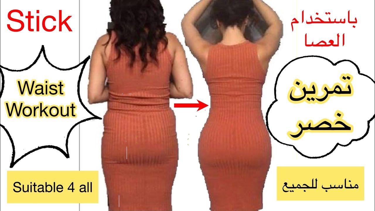 تمرين العصا لنحت الخصر بسرعة Stick Workout For Waist Youtube Full Body Gym Workout Gym Workout Tips Health Facts Fitness