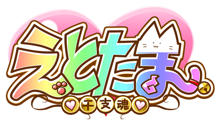 TVアニメ「えとたま」公式サイト