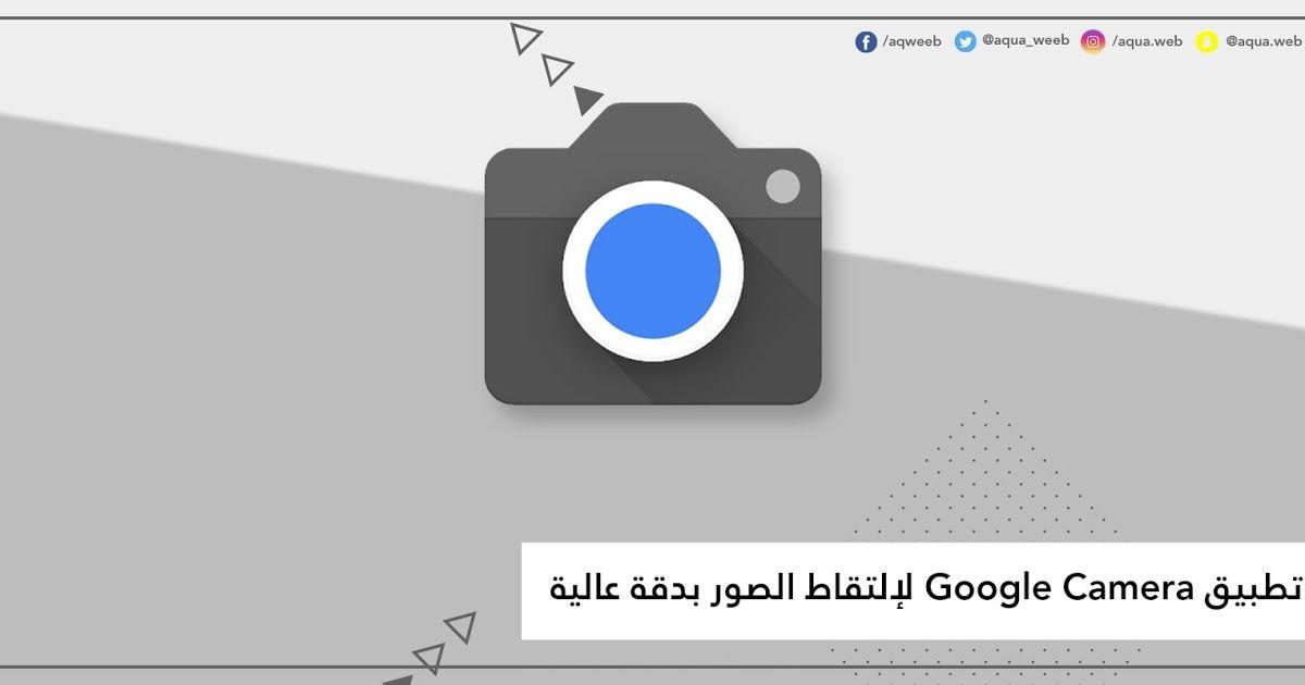 تطبيق Google Camera لإلتقاط الصور بجودة عالية أكوا ويب In 2020 Google Camera Tech Logos Google
