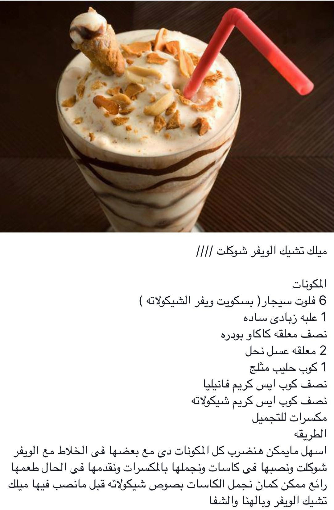 ميلك شيك الويفر شوكلت Coffee Drink Recipes Coffee Recipes Food Recipies