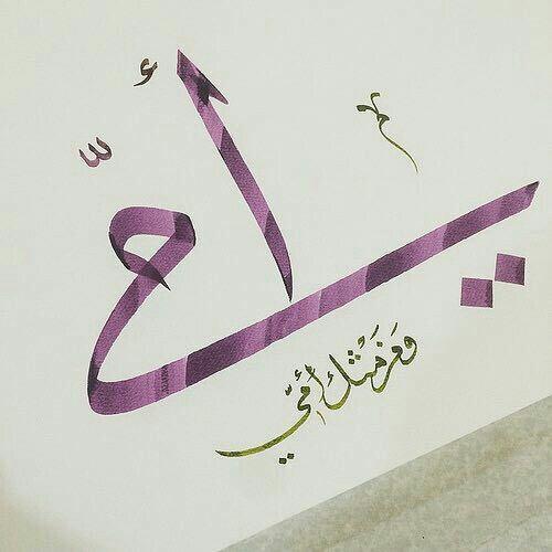 من مثل امي لا احد على الاطلاق اللهم ارزقني برها خط عربي A N S Calligraphy Quotes Calligraphy Arabic Calligraphy