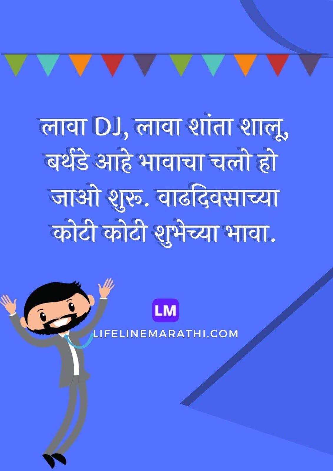 Birthday Wishes In Marathi Happy Birthday Quotes For Friends Friend Birthday Quotes Birthday Quotes For Best Friend